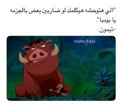 مافي اوضح من كذا Cartoon Quotes Arabic Quotes Beautiful Arabic