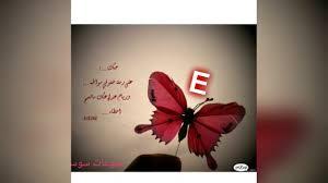 صور حرف E اشكال وصور متنوعة لحرف E احساس ناعم