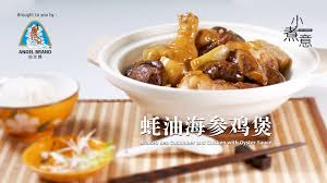 Braised Sea Cucumber and Chicken with ...