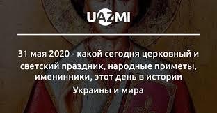 31 мая 2020 - какой сегодня церковный и светский праздник ...