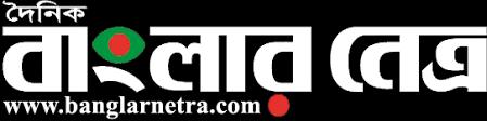 Banglar Netra