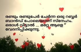 heart touching quotes in malayalam ×