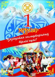 1 Мая - День единства народов Казахстана - все для казахстанского ...