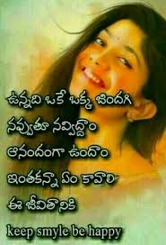latest hd always be happy quotes in telugu quotes