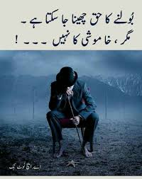 bilkull sae kaha nature quotes urdu thoughts