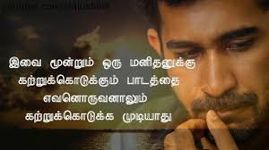 life motivational quotes video in tamil inspirational quotes vijay