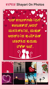 kannada art on photo quotes for android apk