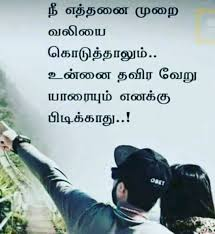 i hate my life quotes in tamil