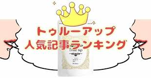 Image result for トゥルーアップ images