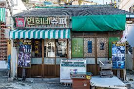 목포여행3 - cyk0528   카메라, 여행, 사진예술   Vingle, Interest ...