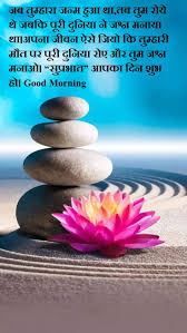 good morning messages in hindi good