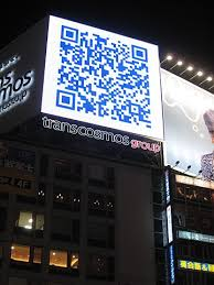 ファイル:Japan-qr-code-billboard.jpg - Wikipedia