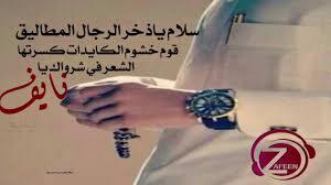 قصيده باسم نايف Youtube
