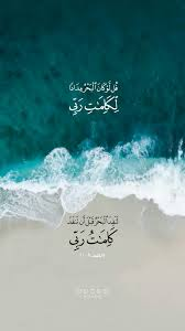 يا رب رحمتك bijak cinta allah qur an