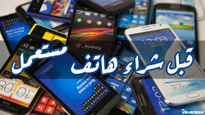 8 نصائح قبل شراء هاتف مستعمل أو ايفون مستعمل ريفيولوجي Revieology