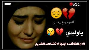 الام الفاكده ابنها لا تشاهد الفيديو حزين جدا 2017 Youtube