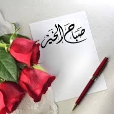 صور صباح الخير ورد صباح الخير بلغة الورود اغراء القلوب