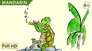 turtle s flute learn chinese mandarin
