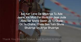 best thank you shayari status and quotes in hindi diwali