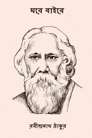 ghare baire bengali edition by rabindranath tagore paperback