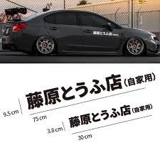 1pc Jdm Japanese Kanji Initial D Drift Turbo Euro Character Car Sticker Auto Vinyl Decal Decoration Car Styling Accessories Car Stickers Aliexpress