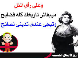 امثال شعبية سورية مضحكة جدا لم يسبق له مثيل الصور Tier3 Xyz