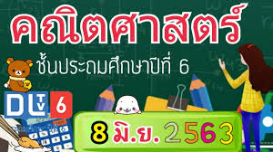 DLTV คณิตศาสตร์ ป.6 วันที่ 8 มิ.ย.2563   การสร้างโจทย์ปัญหาการบวก ลบ คูณ  หารระคน   เรียนออนไลน์ - YouTube