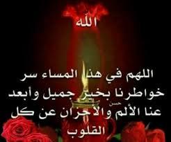 رسائل مساء مسجات معبرة عن المساء تحفة صباح الورد