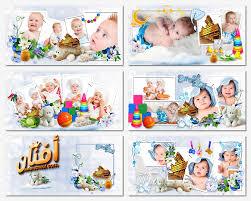 Psd البوم صور مواليد اطفال ولاد عالي الجوده لاستديوهات التصوير Psd
