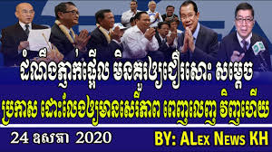 Khmer News Today, Cambodia Hot News, RFA SR, Khmer Political News