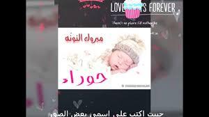 هذا الفيديو على صور اسم حوراء كلش حلو رووعة Youtube