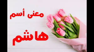اسم هشام بالصور هشام اسم لغوي مميز عتاب وزعل