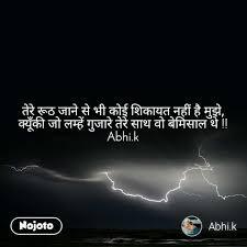 Abhi.k From Lucknow, India | Shayari, Status, Quotes | Nojoto