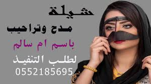 شيلة مدح وتراحيب باسم ام سالم Youtube