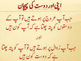sheikh saadi quotes in urdu quotesgram