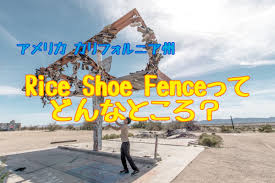 アメリカの知られざる観光スポットrice Shoe Fence 旅する臨床検査技師