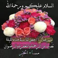 رمزيات عن مساء الخير اجمل رموز مساء الخير روعات في صور صور حزينه