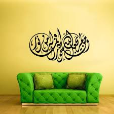 Wall Vinyl Decal Sticker Bedroom Decal Arab Persian Islam Caligraphy Q Stickersforlife