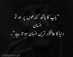 best parents quotes in urdu urdu quotes