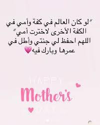 اجمل الصور عن الام دعاء وعبارات كيوت وبطاقات عيد الام