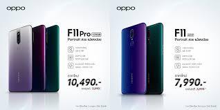 Mid-Year Grand Sale!! OPPO F11 Pro 128 GB ราคาใหม่เพียง 10,490 บาท!