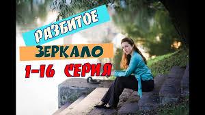 Сериал Разбитое зеркало 1, 2, 3, 4 серия / от канала Россия 1 ...