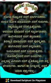 top good night image quotes in kannada quotes