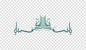 Islamic Calligraphy Art Quran Wall Decal Islamic Art Sticker Mural Muslim God In Islam Transparent Background Png Clipart Hiclipart