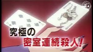 Detective Conan Movie 2 Trailer - YouTube