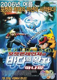 Pokemon Ranger and the Temple of the Sea Movie Poster (11 x 17 ...