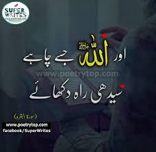 islamic quotes urdu images best islamic quotes in urdu images sms