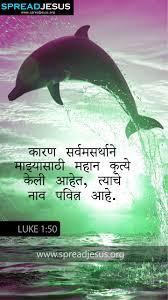 marathi bible quotes luke whatsapp mobile