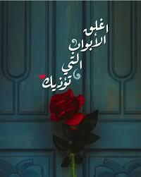 صور ورود مكتوب عليها عبارات جميله اجمل الصور روعه شوق وغزل
