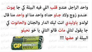 نكت مضحكة جدا بمناسبة رمضان تموت بالضحك Youtube